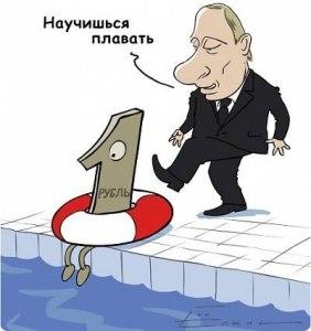 Свободный курс рубля