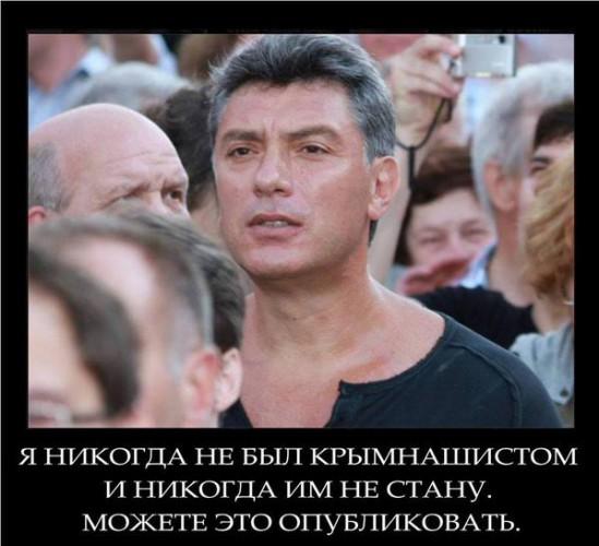 Немцов не крымнашист