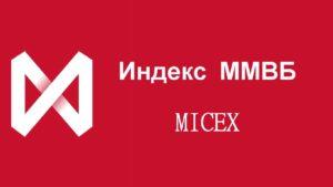 Прогноз индекса ММВБ 11 марта 2017